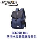 POSMA 簡約防潑水商務電腦後背包 附 USB連線充電口 藍 黑 BGC090-BLU