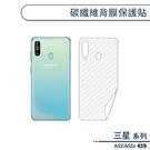 三星 A52/A52s 5G 碳纖維背膜保護貼 保護膜 手機背貼 手機背膜