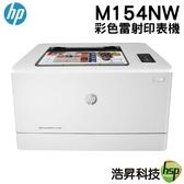【限時促銷 ↘6390元】HP Color LaserJet Pro M154nw 無線網路彩色雷射印表機
