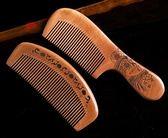全館85折靜電桃木梳子套裝可愛檀香木小梳子隨身迷你便攜木頭梳卷發防 森活雜貨