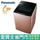 Panasonic國際15KG變頻洗衣機NA-V150GB-PN含配送到府+標準安裝【愛買】