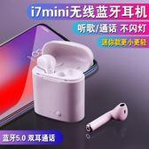 藍芽耳機 無線藍芽耳機雙耳迷你超小蘋果安卓通用型