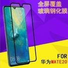 華為 HUAWEI 鋼化膜 全屏覆蓋膜 華為 Mate20 玻璃螢幕保護貼 彩色滿版玻璃手機貼膜