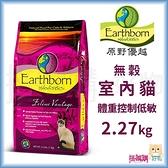 Earthborn原野優越『 天然糧-室內貓配方 (雞肉+蘋果+蔓越莓)』2.27kg【搭嘴購】
