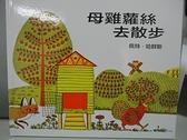 【書寶二手書T3/少年童書_DMD】母雞蘿絲去散步_佩特‧哈群斯,  上誼編輯部