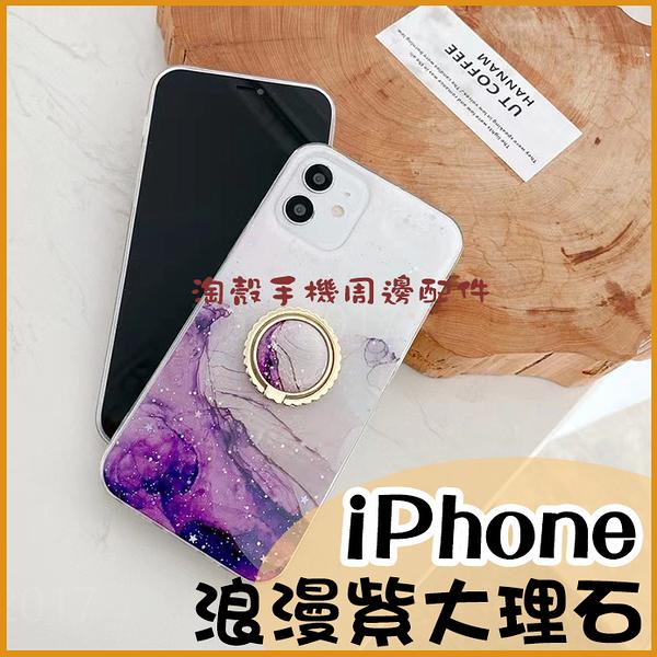 紫色花漾|蘋果 iPhone 12 Pro max i11 Pro i7 i8 Plus SE2 XR XSmax 紫色大理石 防摔 同款指環支架