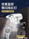 太陽能燈 太陽能庭院戶外仿真監控攝像頭燈人體感應家用照明防水超亮防賊燈 【99免運】