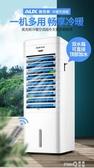奧克斯空調扇冷暖兩用制冷宿舍小型冷風機家用冷氣扇行動水空調 (pinkq 時尚女裝)