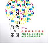 (二手書)顏色的基因—色彩與文化