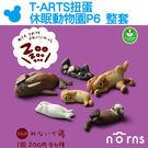 【T-ARTS扭蛋 休眠動物園P6 整套...