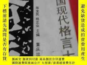 二手書博民逛書店罕見中國現代格言大全Y19658 陳宜民 楊正業 重慶出版社 出
