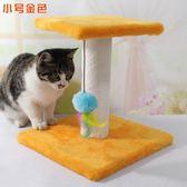 貓抓板 貓咪玩具 小型貓跳臺趣味貓抓板全國多省包貓玩具貓窩寵物用品 創想數位DF