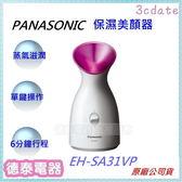 Panasonic國際牌保濕美顏器 EH-SA31VP【德泰電器】
