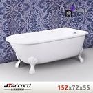 【台灣吉田】840-150 古典造型貴妃獨立浴缸
