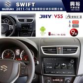 【JHY】2011~16年SUZUKI SWIFT專用9吋螢幕V55系列安卓機*雙聲控+藍芽+導航+安卓*8核心4+32