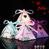 結婚用品婚宴道具創意包裝紙盒子婚禮喜糖禮盒三角糖果盒YYP 蓓娜衣都