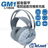 GM1-806 電競全罩 LED 耳機麥克風 高音甜 低音沉 重低音效 槍戰 LOL 遊戲首選 隔絕環境音 / 白 / 紅