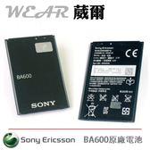 葳爾Wear Sony Ericsson BA600 BA-600【原廠電池】附正品保證卡,發票證明 Xperia U ST25i
