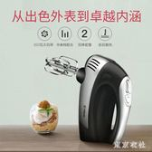 220V打蛋器電動家用小型打蛋機烘焙蛋糕奶油打發器手持和面攪拌器 QQ29850『東京衣社』
