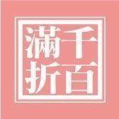 歡慶新年~ 全館消費滿千現折100~