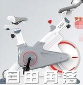 動感單車 家用跑步鍛煉健身車健身房器材腳踏室內運動自行車CY 自由角落