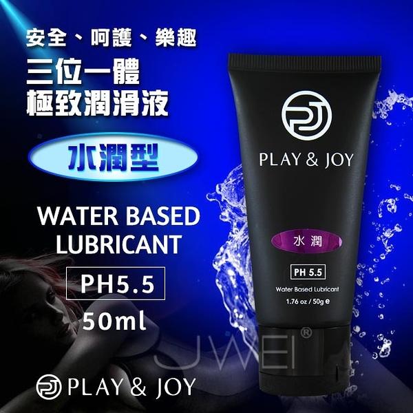 傳說情趣~PLAY & JOY.Water Based Lubricant 極致潤滑液-水潤型(50ml)