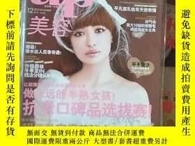 二手書博民逛書店up美容雜誌罕見2010年12月 王子文內頁專訪 黃明內頁Y27