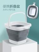 可折疊水盆旅行便攜式戶外洗臉盆手提釣魚桶家用塑料洗腳桶 微愛家居