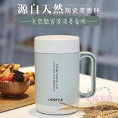 (交換禮物)北歐小麥秸稈陶瓷馬克杯男辦公室水杯子女簡約帶蓋牛奶早餐咖啡杯