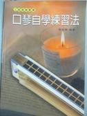 【書寶二手書T8/音樂_QIQ】口琴自學練習法_陳祖賜
