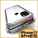 軍事防摔 蘋果iPhone11 SE 2020手機殼iPhone11 Pro保護套iPhone11Pro max保護殼 透明殼軟殼 全包邊