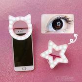 少女心放映室 手機自拍補光燈 眼里有星星心形 拍照神器 沸點奇跡
