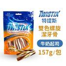 PetLand寵物樂園《Twistix 特提斯》特提斯雙色螺旋潔牙骨(牛奶起司)/美國NPIC/狗零食