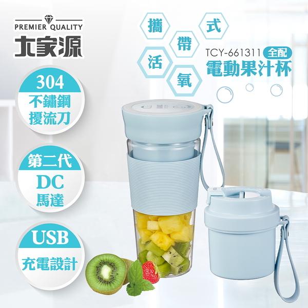 大家源 攜帶式活氧電動果汁杯-全配 TCY-661311