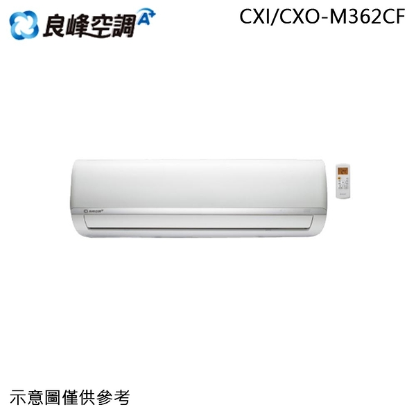 【Renfoss良峰】4-6坪 變頻冷專分離式冷氣 CXI-M362CF/CXO-M362CF 免運費