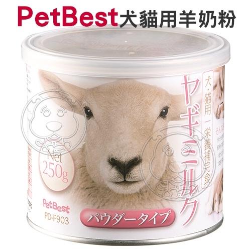 【培菓寵物48H出貨】PetBest 犬貓用羊奶粉 400g 幼犬 幼貓 補充營養 羊奶 幼母貓