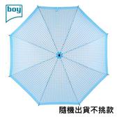 【德國boy】-時尚英倫抗風三折晴雨傘 【康是美】