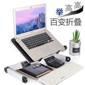 筆記本電腦支架折疊增高升降桌面底座手提支撐托架子辦公室護頸椎 夏季上新