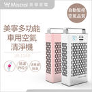 Mistral美寧多功能空氣防護機(加贈送HEPA濾心)粉-生活工場