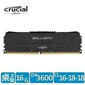 【綠蔭-免運】(新)Micron Crucial Ballistix D4 3600/16G單支超頻黑散熱片