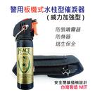 警用板機式水柱型催淚器60cc ( 威力加強型 )