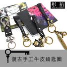 【彤祐TongYu】復古手工牛皮鑰匙圈牛皮鑰匙扣女士真皮純銅小鑰匙環創意汽車鑰匙手工鑰匙圈