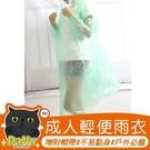 輕便雨衣 一次性雨衣 連身式雨衣 輕便型雨衣 雨具【Z210318】