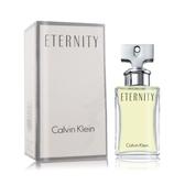 Calvin Klein CK Eternity 永恆女性淡香精(5ML) EDP-香水航空版