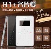 ☆手機批發網☆【H1+ 名片機 】《名片機》超薄卡片機,無相機