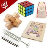 九連環 超值套裝兒童6-7歲益智玩具4件套三階魔方六根孔明鎖華容道九連環