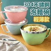 [輕薄款] 不鏽鋼泡麵碗 泡麵碗 雙層泡麵碗 湯碗 便當碗 環保餐具 雙層隔熱【RS1170】