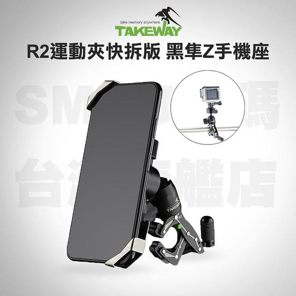 黑隼Z手機座 R2鉗式運動夾 萬用腳架 可搭配GoPro、SJCAM、Action等運動攝影機 橫桿支架