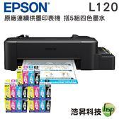【全新機/搭四色墨水5組】EPSON L120 超值單功能原廠連續供墨印表機