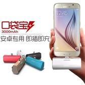 (現貨)迷你口袋充電寶HTCvivo華爲oppo便攜小紅米三星安卓手機通用移動電源下標即出